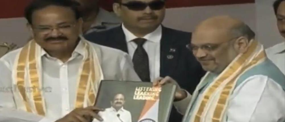 Amit Shah releases book on VP M Venkaiah Naidu's two years in office अजमत श